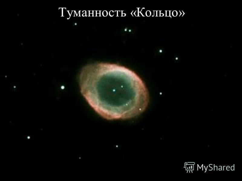 Туманность «Кольцо»