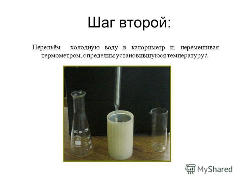 Шаг второй: Перельём холодную воду в калориметр и, перемешивая термометром, определим установившуюся температуру t.