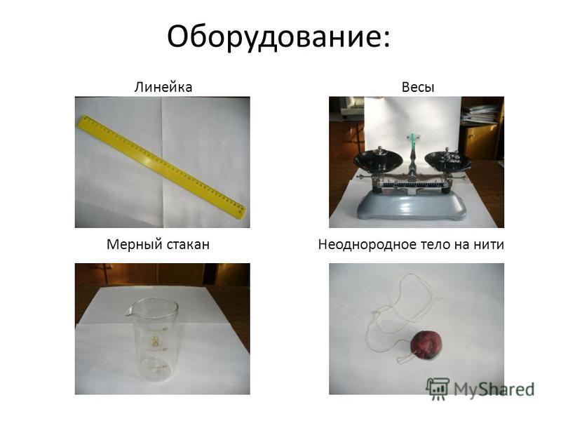Оборудование: Линейка Весы Мерный стакан Неоднородное тело на нити