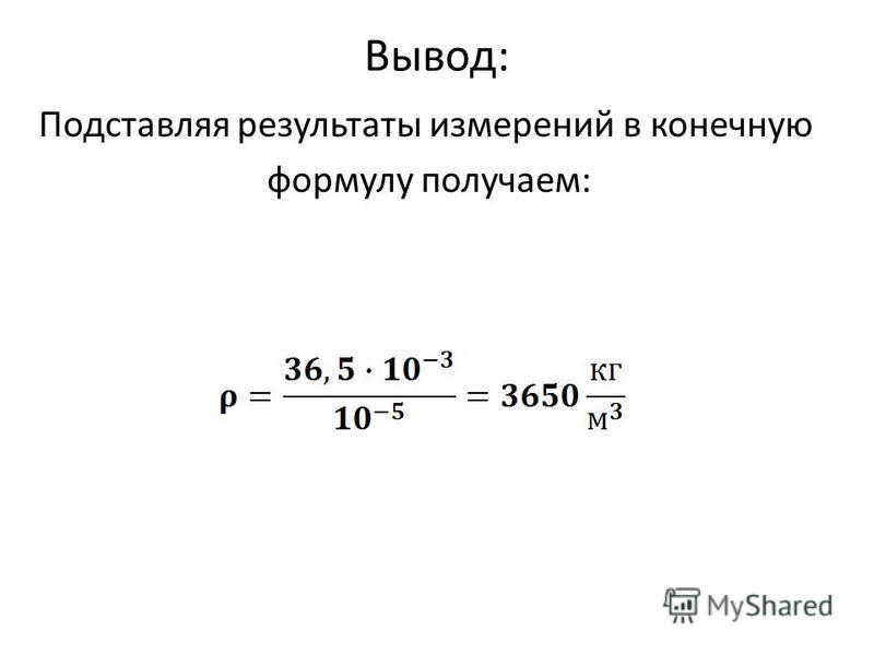 Вывод: Подставляя результаты измерений в конечную формулу получаем: