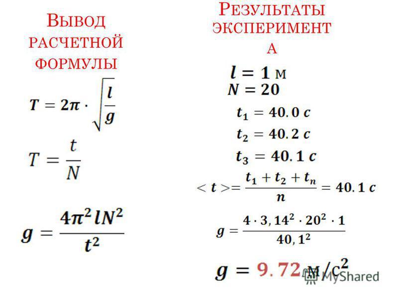 В ЫВОД РАСЧЕТНОЙ ФОРМУЛЫ Р ЕЗУЛЬТАТЫ ЭКСПЕРИМЕНТ А
