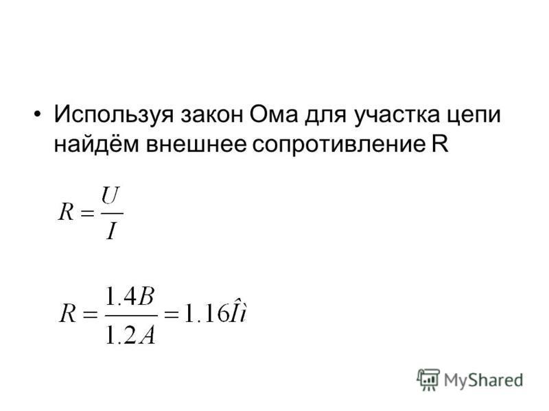 Используя закон Ома для участка цепи найдём внешнее сопротивление R