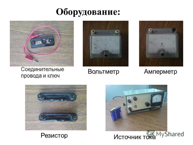Оборудование: Источник тока Амперметр Резистор Вольтметр Соединительные провода и ключ