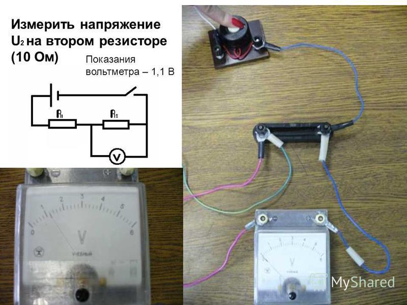 Измерить напряжение U 2 на втором резисторе (10 Ом) Показания вольтметра – 1,1 В