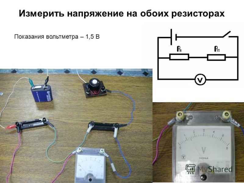 Измерить напряжение на обоих резисторах Показания вольтметра – 1,5 В