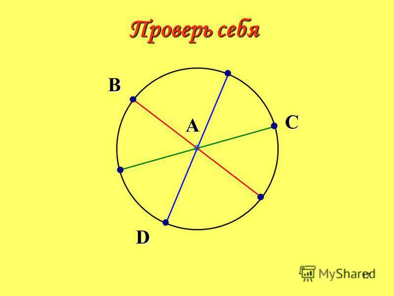 16 АВ = 2 см АС = 2 см АD = 2 см Проверь себя Вывод: все радиусы одной окружаности равны.