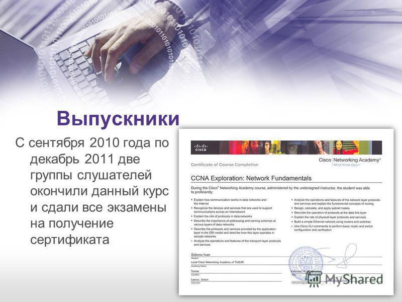 Выпускники С сентября 2010 года по декабрь 2011 две группы слушателей окончили данный курс и сдали все экзамены на получение сертификата