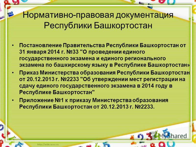 Нормативно-правовая документация Республики Башкортостан Постановление Правительства Республики Башкортостан от 31 января 2014 г. 33
