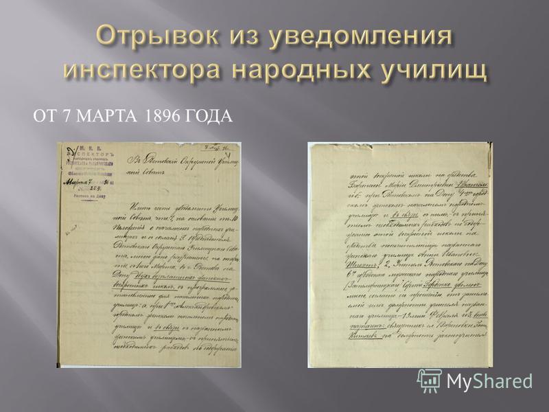 ОТ 7 МАРТА 1896 ГОДА