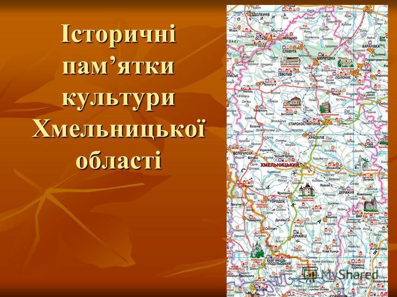 Історичні памятки культури Хмельницької області