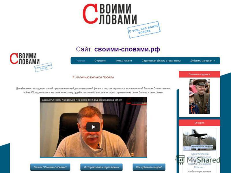 Сайт: своими-словами.рф