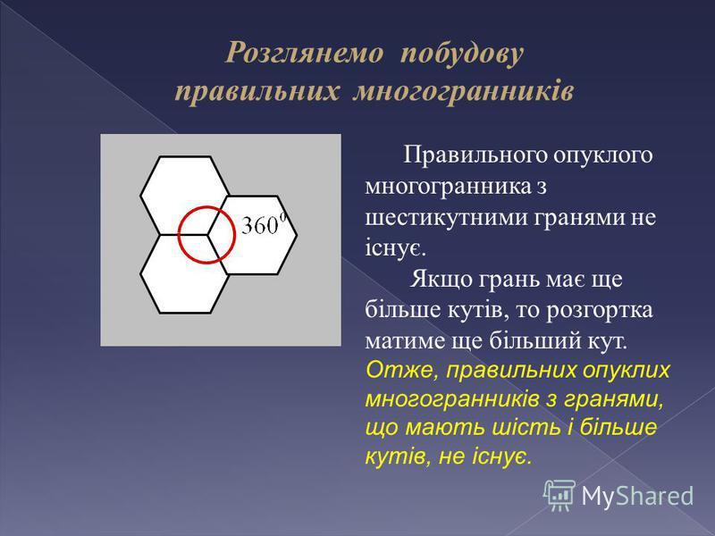 Розглянемо побудову правильних многогранників додекаедр