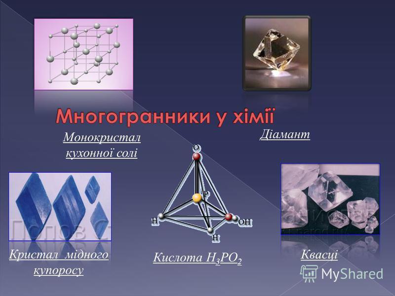 Неопуклі призми та антипризми Антипризма - напівправильний многогранник, у якого дві паралельні грані (основи) є рівними між собою правильні n-кутники, а інші 2n-грані (бічні ) - правильні трикутники.