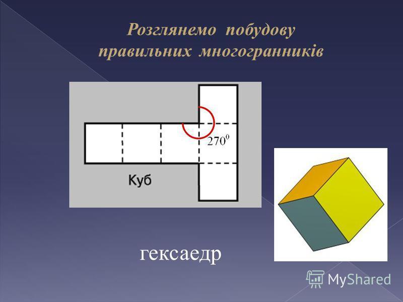 Розглянемо побудову правильних многогранників ікосаедр