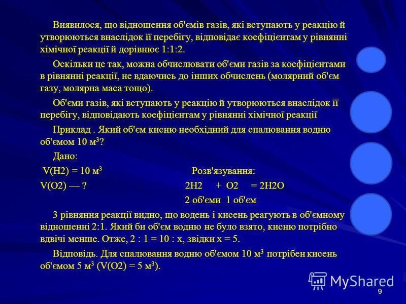 9 Виявилося, що відношення об'ємів газів, які вступають у реакцію й утворюються внаслідок її перебігу, відповідає коефіцієнтам у рівнянні хімічної реакції й дорівнює 1:1:2. Виявилося, що відношення об'ємів газів, які вступають у реакцію й утворюються