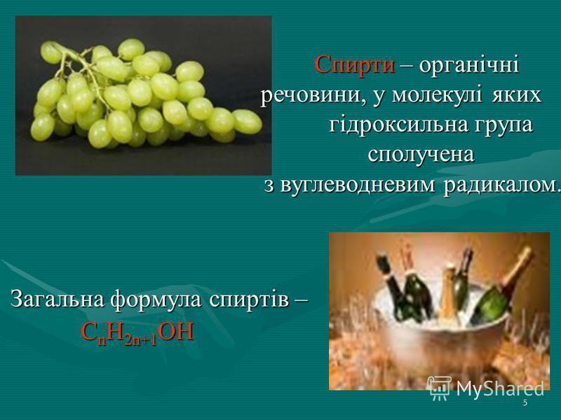5 Загальна формула спиртів – Загальна формула спиртів – С n H 2n+1 ОН С n H 2n+1 ОН Спирти – органічні Спирти – органічні речовини, у молекулі яких речовини, у молекулі яких гідроксильна група гідроксильна група сполучена сполучена з вуглеводневим ра