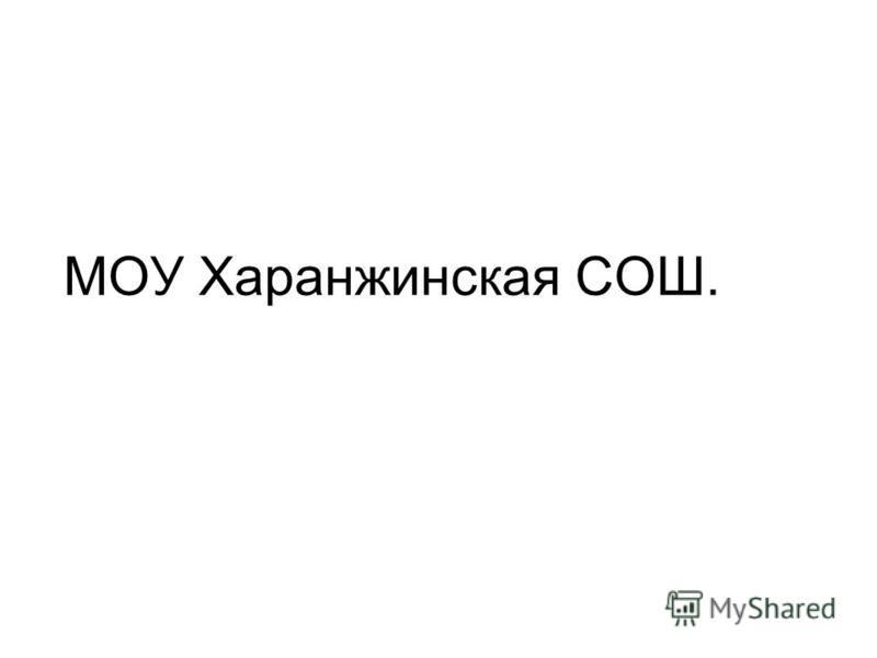 МОУ Харанжинская СОШ.