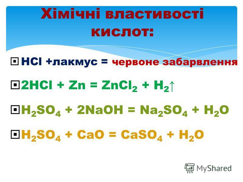НСl +лакмус = червоне забарвлення 2НСl + Zn = ZnCl 2 + H 2 H 2 SO 4 + 2NaOH = Na 2 SO 4 + H 2 O H 2 SO 4 + CaO = CaSO 4 + H 2 O Хімічні властивості кислот:
