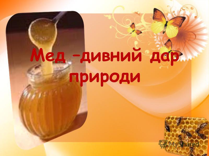 Мед –дивний дар природи