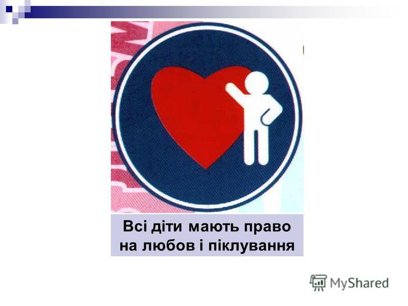 Всі діти мають право на любов і піклування