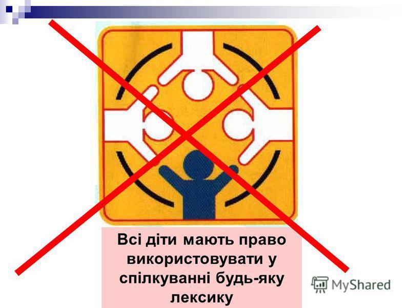 Всі діти мають право використовувати у спілкуванні будь-яку лексику