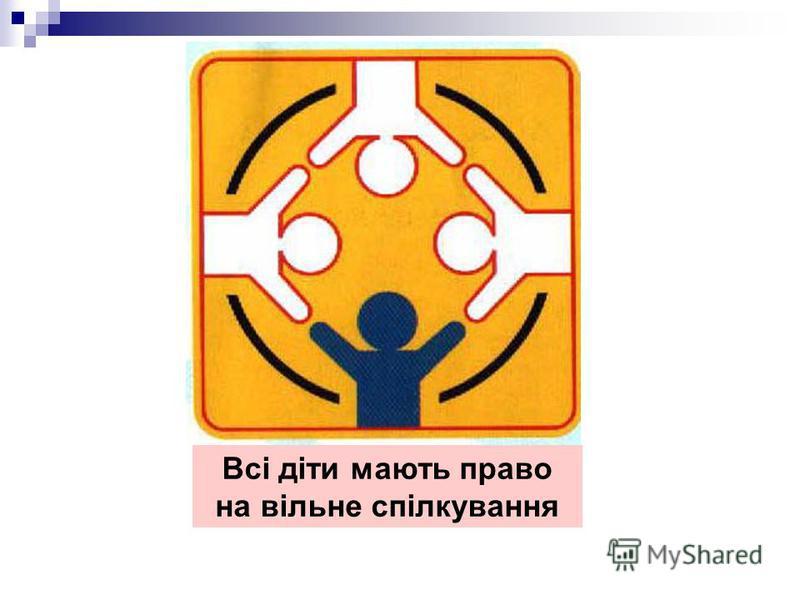 Всі діти мають право на вільне спілкування