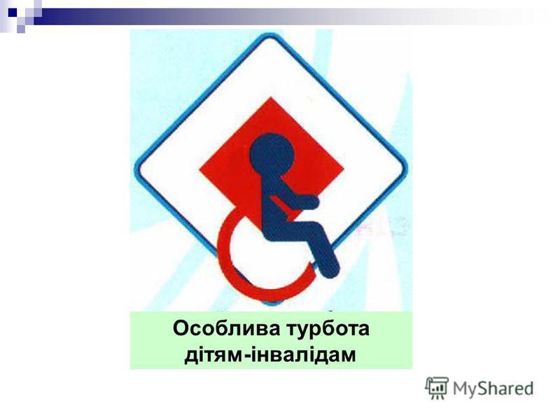 Особлива турбота дітям-інвалідам