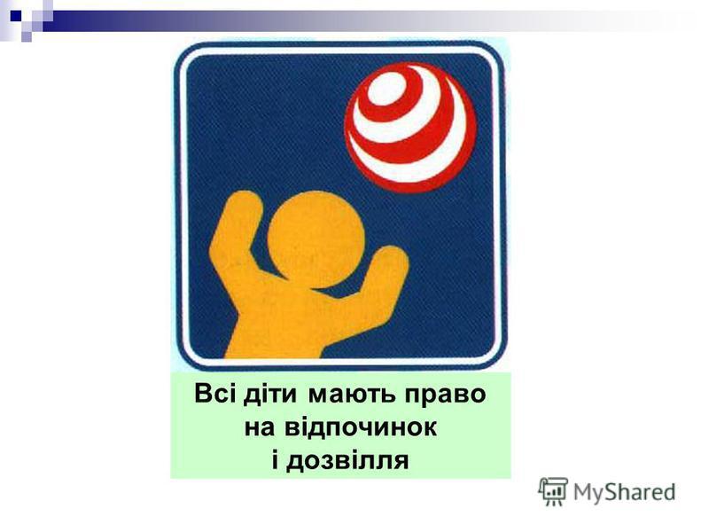 Всі діти мають право на відпочинок і дозвілля