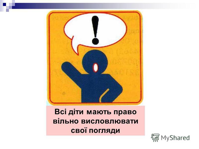Всі діти мають право вільно висловлювати свої погляди