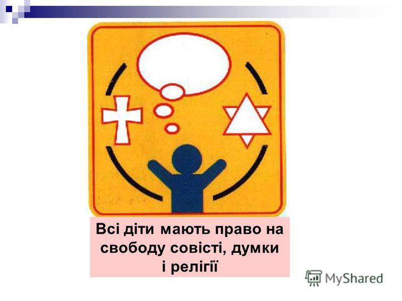 Всі діти мають право на свободу совісті, думки і релігії
