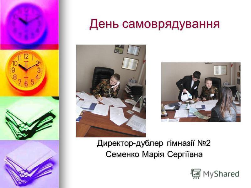 День самоврядування Директор-дублер гімназії 2 Семенко Марія Сергіївна