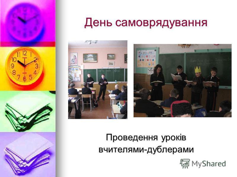 День самоврядування Проведення уроків вчителями-дублерами
