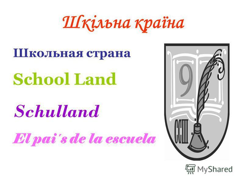 Шкільна країна Школьная страна School Land Schulland El pai´s de la escuela