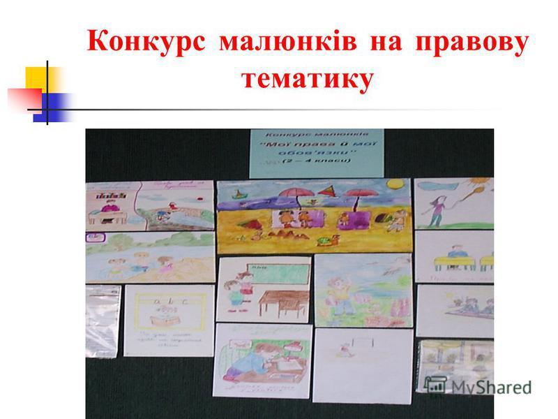 Конкурс малюнків на правову тематику