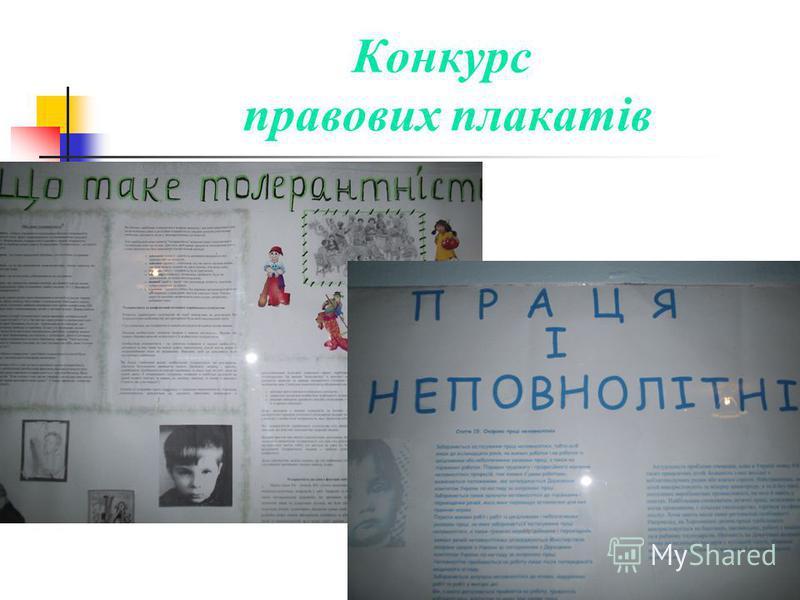 Конкурс правових плакатів