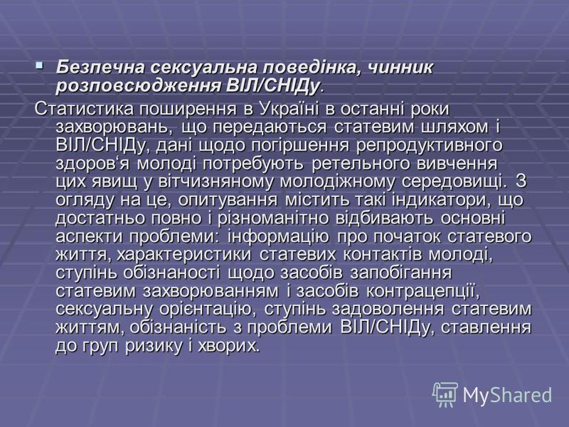 Безпечна сексуальна поведінка, чинник розповсюдження ВІЛ/СНІДу. Безпечна сексуальна поведінка, чинник розповсюдження ВІЛ/СНІДу. Статистика поширення в Україні в останні роки захворювань, що передаються статевим шляхом і ВІЛ/СНІДу, дані щодо погіршенн