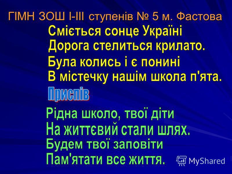 ГІМН ЗОШ І-ІІІ ступенів 5 м. Фастова