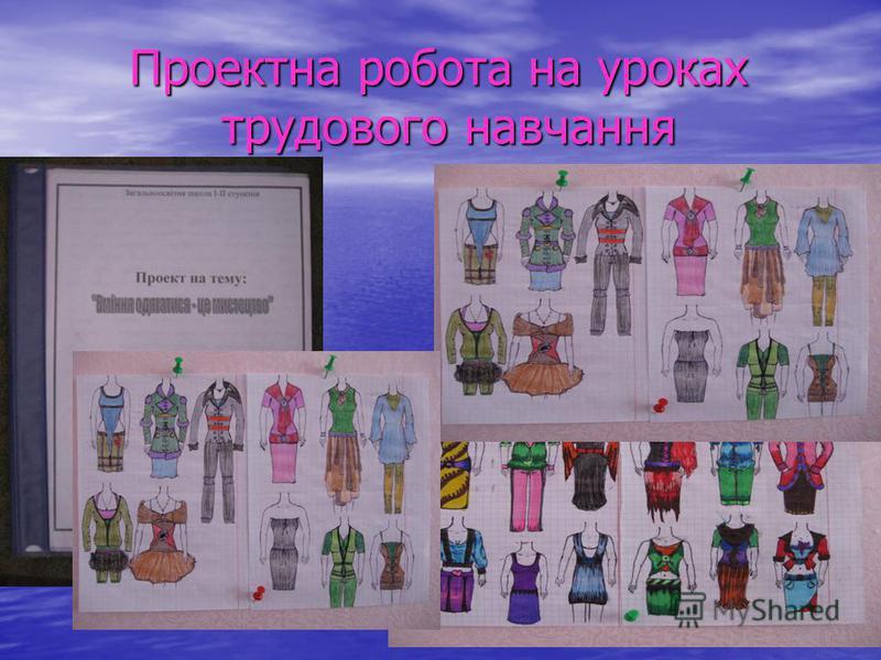 Проектна робота на уроках трудового навчання Проектна робота на уроках трудового навчання
