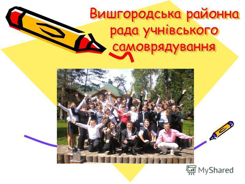 Вишгородська районна рада учнівського самоврядування