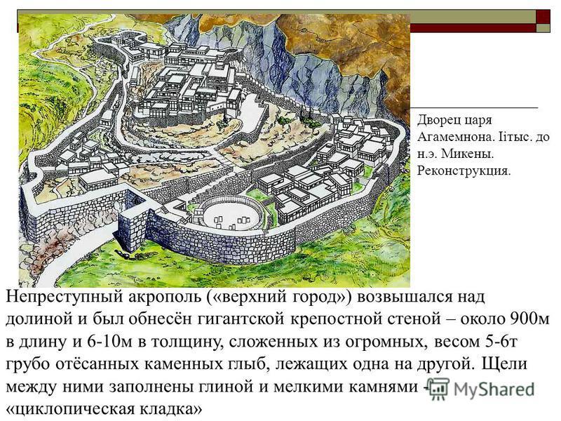 Не меньшую известность среди памятников эгейского искусства получили Львиные ворота в городе Микены на полуострове Пелопоннес, сохранившиеся до наших дней, служили центральным входом в крепость Микен и были сложены из трёх огромных каменных глыб (дли