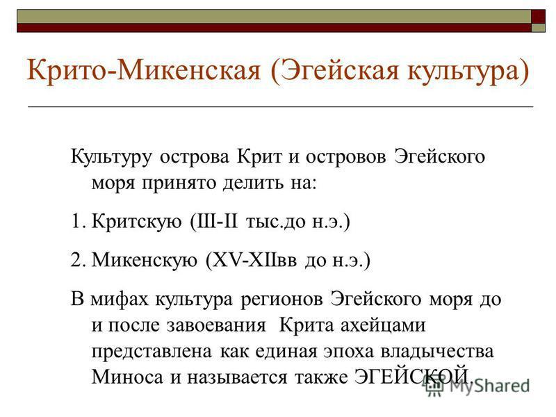 КРИТО-МИКЕНСКАЯ КУЛЬТУРА Крито-микенская архитектура и декор как отражение мира