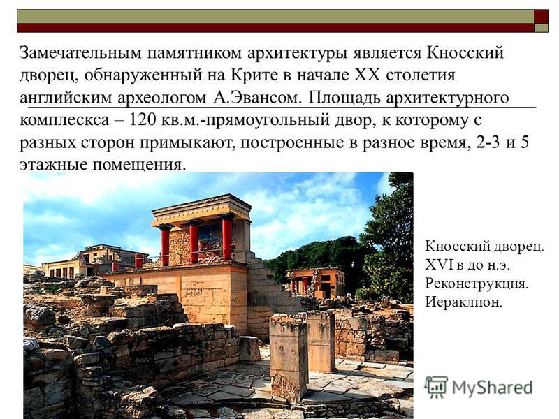 Культура античного мира не возникла внезапно, ей предшествовала богатейшая и оригинальная культура, созданная на островах и побережьях Эгейского моря. На острове Крит и полуострове Пелопоннес находились важнейшие центры Эгейской культуры