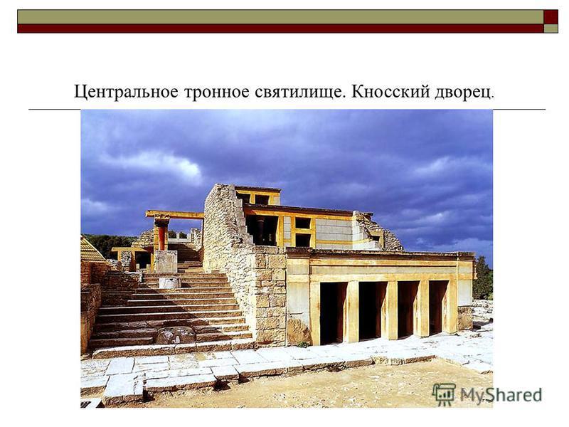 Тронный зал. Кносский дворец.