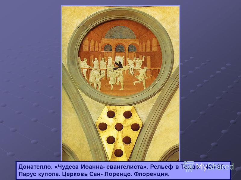 Донателло. «Чудеса Иоанна- евангелиста». Рельеф в Тондо. 1434-35. Парус купола. Церковь Сан- Лоренцо. Флоренция.