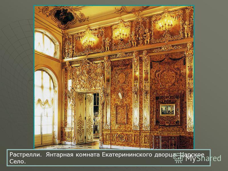 Растрелли. Янтарная комната Екатерининского дворца. Царское Село.