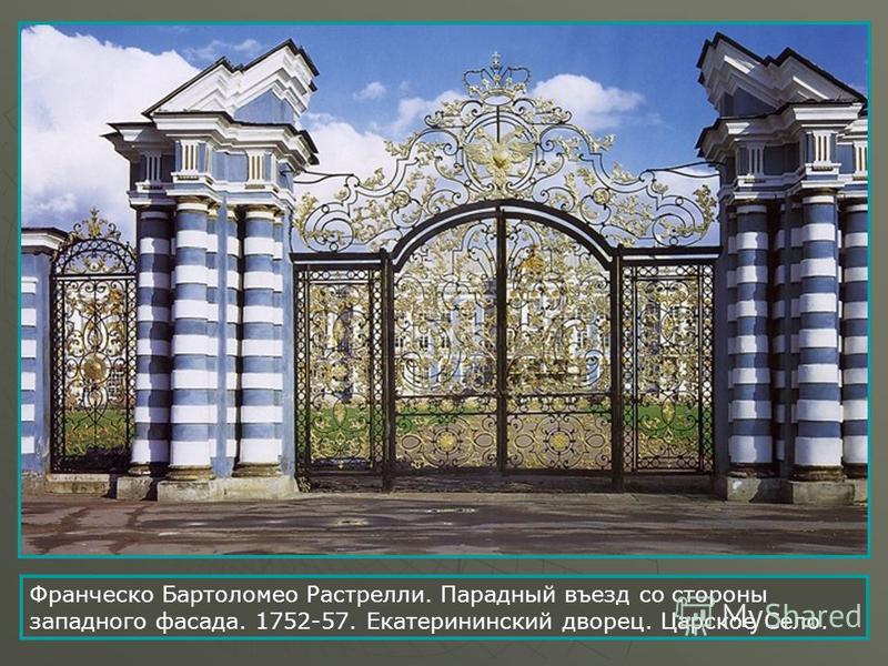 Франческо Бартоломео Растрелли. Парадный въезд со стороны западного фасада. 1752-57. Екатерининский дворец. Царское Село.