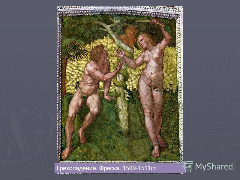 Грехопадение. Фреска. 1509-1511 гг.