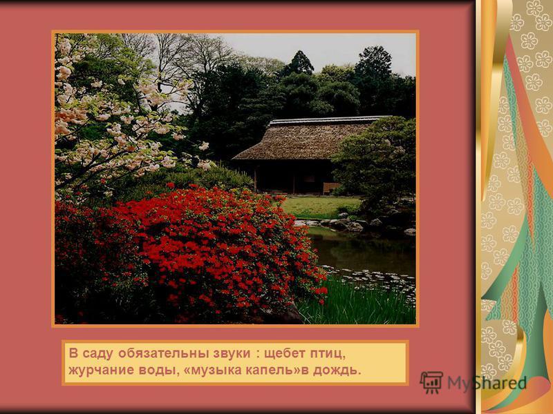 В саду обязательны звуки : щебет птиц, журчание воды, «музыка капель»в дождь.