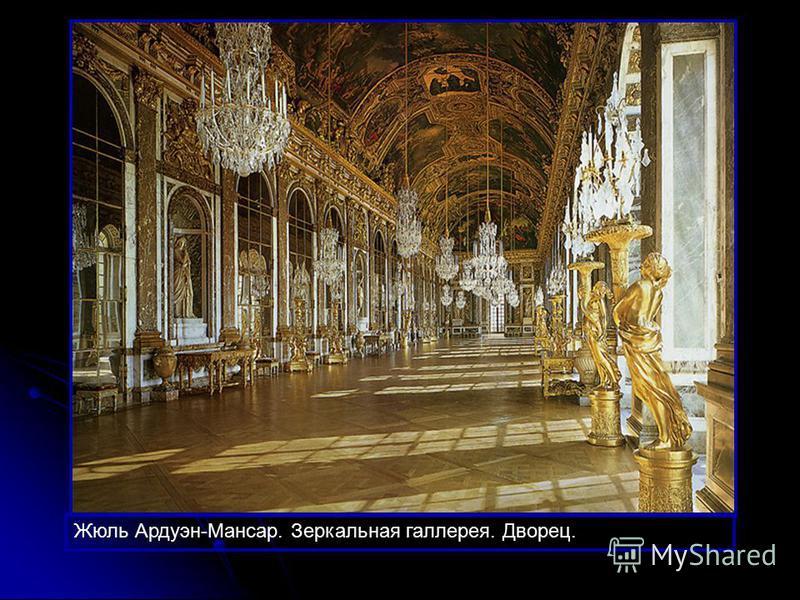 Жюль Ардуэн-Мансар. Зеркальная галерея. Дворец.