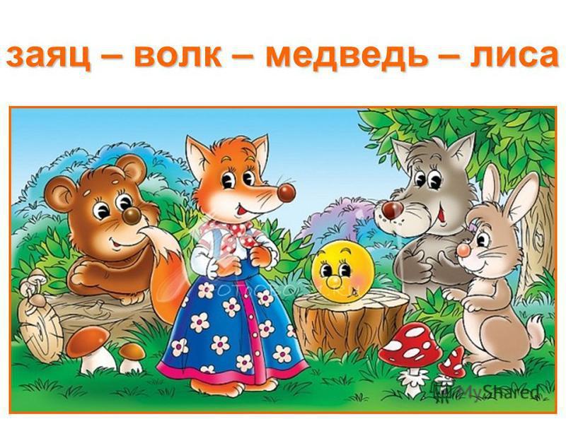 заяц – волк – медведь – лиса